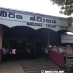 Maradana Zugbahnhof Nebeneingang
